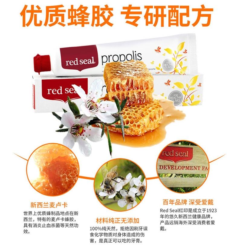 Red Seal 红标/红印 蜂胶牙膏 100g