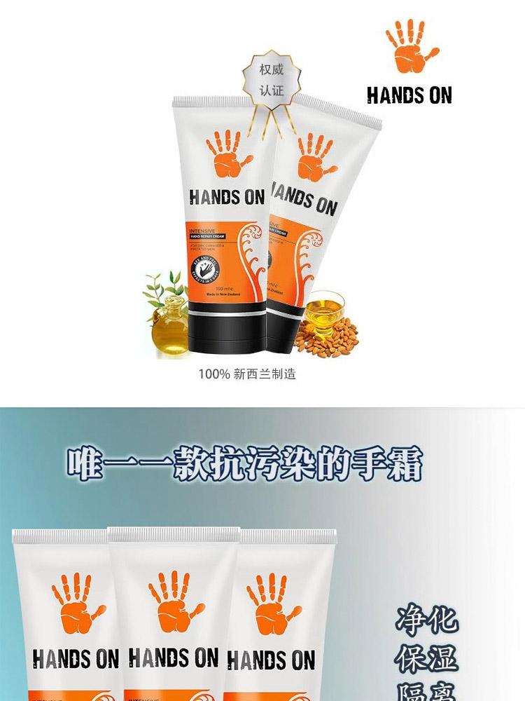 Hands On Intensive Hand Repair Cream 手裂修复膏